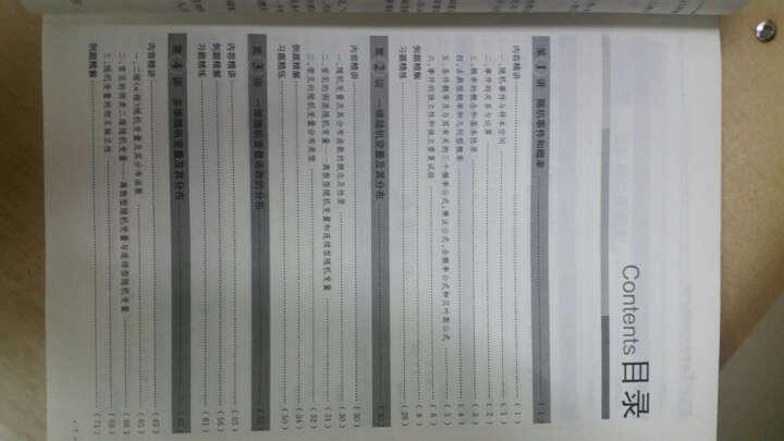 2017 张宇概率论与数理统计9讲 晒单图
