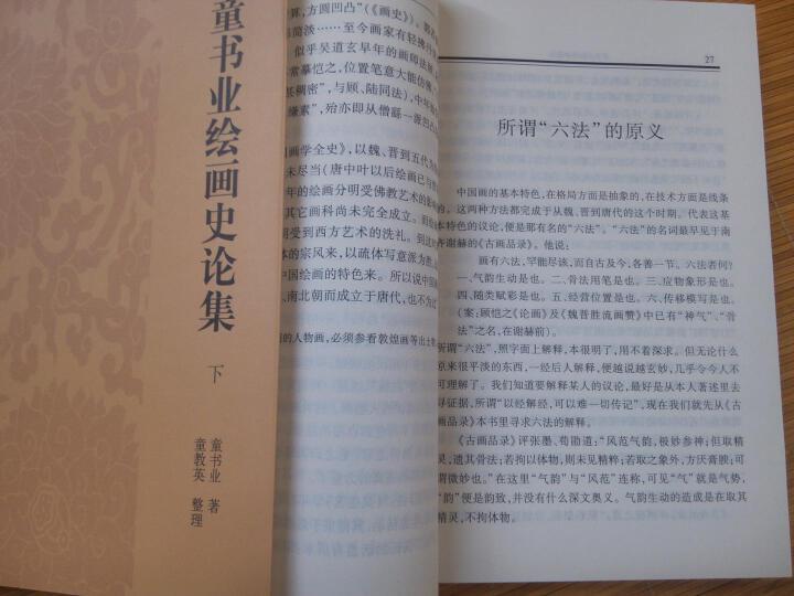 童书业绘画史论集(套装上下册) 晒单图