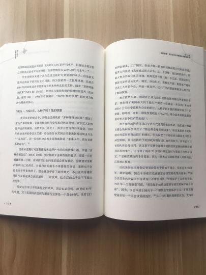 一件T恤的全球经济之旅:全球化与贸易保护的新博弈(原书第2版) 晒单图