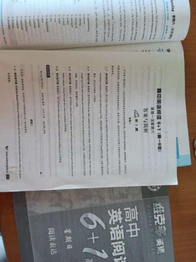 维克多英语 高中英语阅读6 1 高一B版 每日一练《阅读6 1》编写组编 维克多高一 晒单图