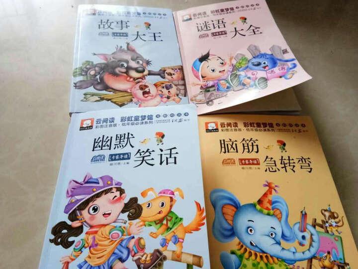 脑筋急转弯谜语大全幽默笑话故事大王大全集4册儿童智力益智读物彩图注音版 晒单图