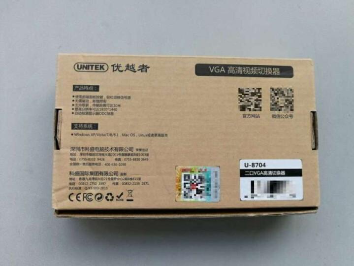 优越者(UNITEK)KVM切换器2口 USB多口转换器 VGA二进一出切屏器 显示器键盘鼠标2进1出共享器按键U-8709 晒单图