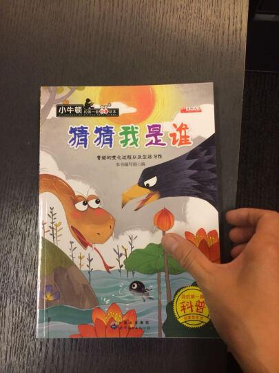 小牛顿科学馆全10册 儿童3-6岁科普绘本 十万个为什么儿童读物宝宝睡前故事书一年级课外书 晒单图