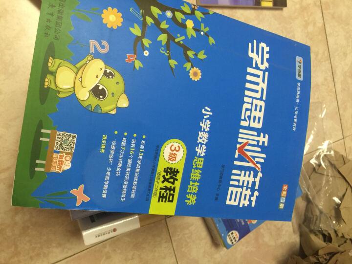 新课标小学生语文阶梯阅读训练2年级小学生课外书籍读物实用同步阅读能力培养练习练习题提升 晒单图