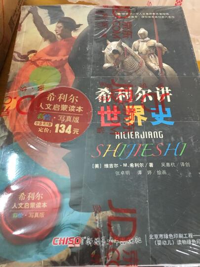 希利尔讲(世界史、世界地理、艺术史 套装共3册) 晒单图