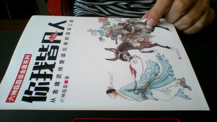 你我皆凡人:从金庸武侠里读出来的现实江湖(六神磊磊处女作) 晒单图
