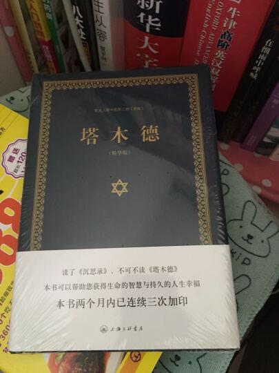 犹太人眼中的第二部 圣经:塔木德(精华版) 晒单图