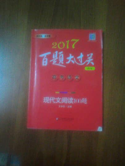 2017 百题大过关 高考语文:现代文阅读100题(修订版) 晒单图