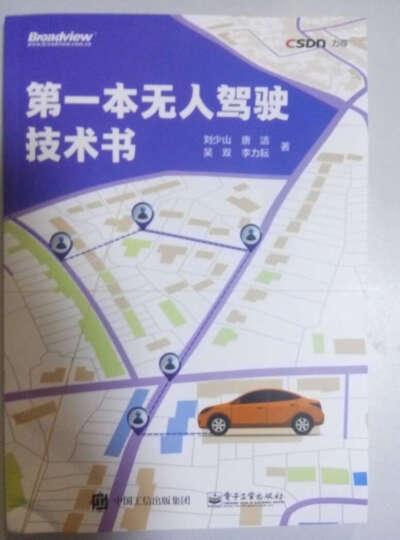 第一本无人驾驶技术书 刘少山 操作系统安全控制书籍 汽车飞机无人驾驶GPS定位导航 晒单图