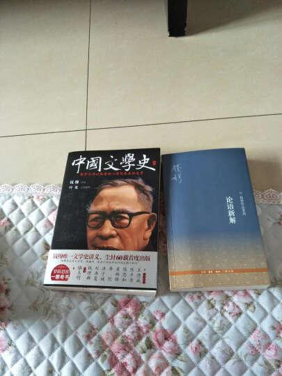 钱穆谈文学 中国文学史+论语新解 套装2册 晒单图