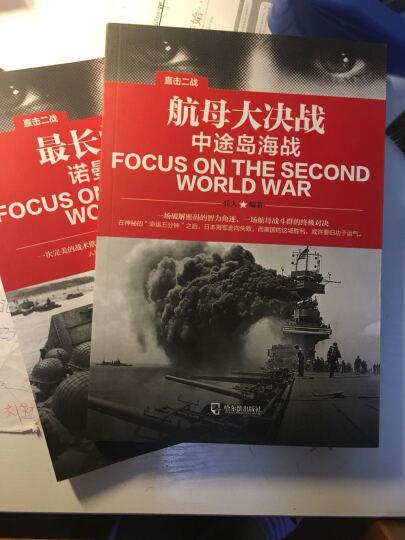 直击二战:航母大决战.中途岛海战 晒单图