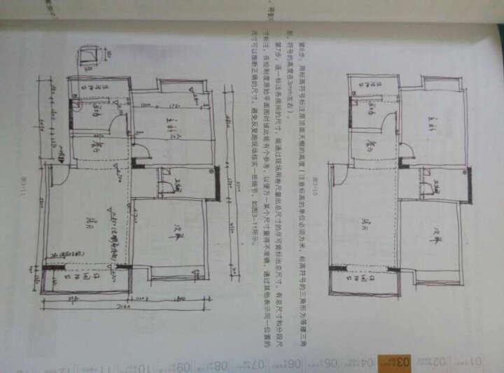 室内设计师职业技能实训手册 晒单图