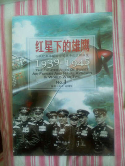 红星下的雄鹰:二战时期苏联海空军战斗机王牌纵览1939-1945 No.1 晒单图