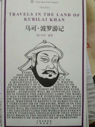 企鹅口袋书系列·伟大的思想  驳自由之敌(英汉双语) 晒单图