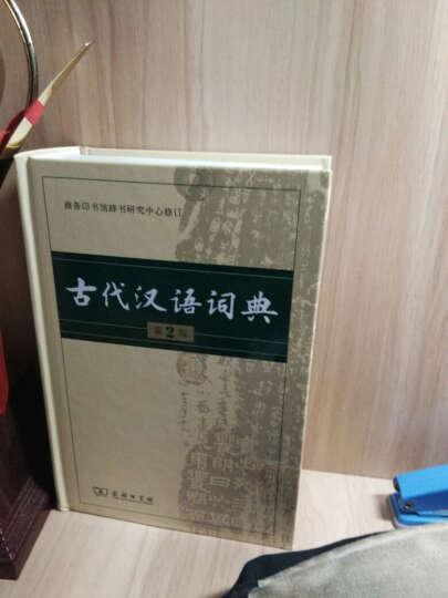 正版 古代汉语词典(第2版) 商务印书馆辞书研究中心修订 商务 晒单图