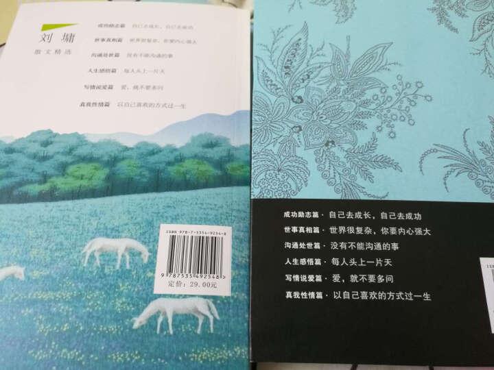 刘墉散文精选 晒单图