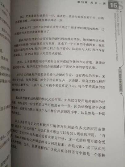 人月神话与敏捷方法 人月神话+敏捷估算与计划+敏捷软件测试(套装共3册) 晒单图
