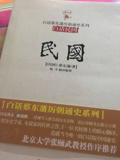 白话中国历朝通俗演义:民国 晒单图