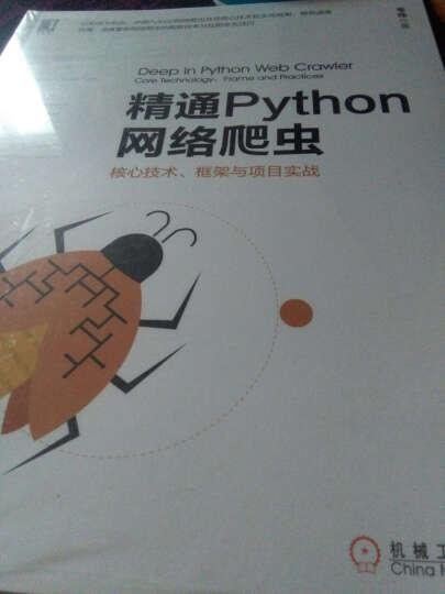 精通Python网络爬虫 核心技术框架与项目实战+Python 网络爬虫实战 晒单图