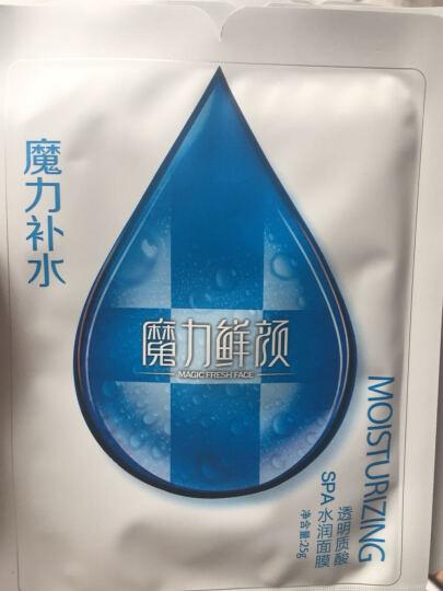 魔力鲜颜 面膜 维生素E柔润舒缓面膜5片装 晒单图