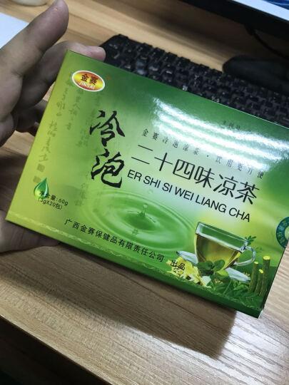 金赛 二十四味凉茶 袋泡茶 盒装凉茶 晒单图