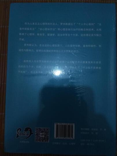 心理学大师埃利斯百年诞辰纪念版套装(套装共5册) 晒单图