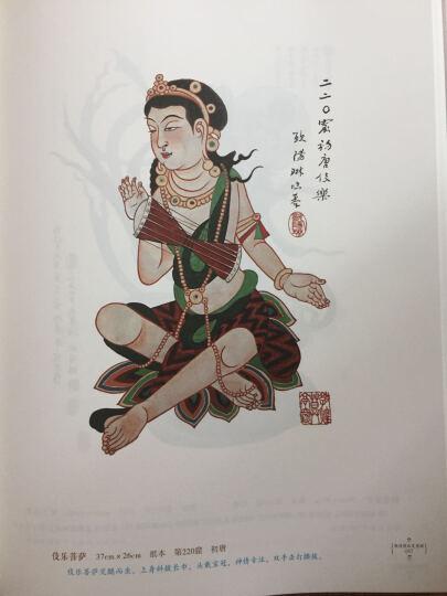 敦煌石窟艺术简史 晒单图