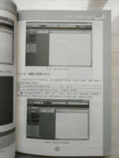 新手速成:Nuendo与Cubase电脑音乐制作从入门到精通(图解视频版) 晒单图