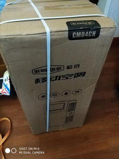 松京移动空调一体机 大1P 冷暖CM04CH 晒单图