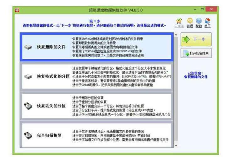 硬盘数据恢复软件注册码移动硬盘数据恢复U盘内存sd卡电脑文件照片恢复硬盘修复软件 1台授权(开发票) 晒单图