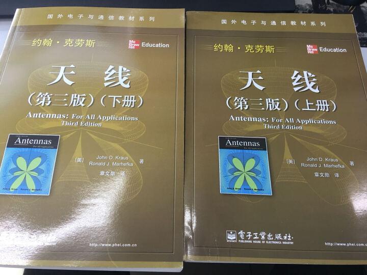国外电子与通信教材系列:天线(第3版)(下册) 晒单图