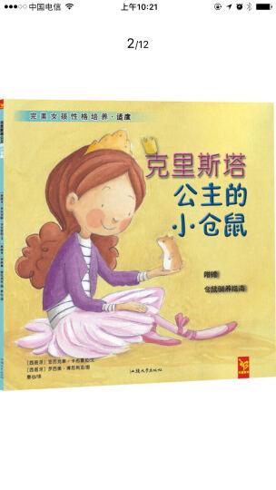 天星童书·完美女孩性格培养系列绘本(共4册) 晒单图