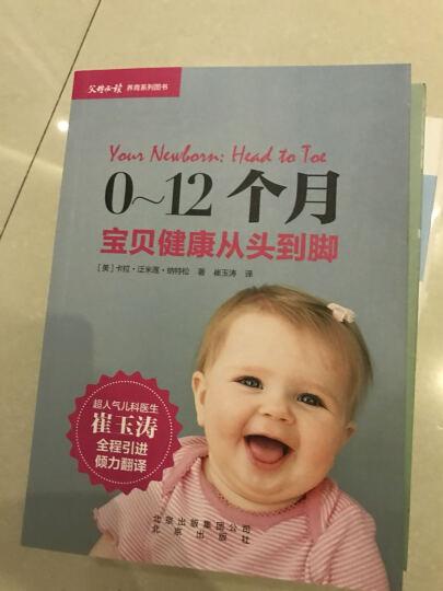 崔玉涛谈自然养育+崔玉涛0-4岁宝贝健康从头到脚(套装共5册) 晒单图