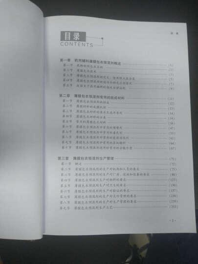 药用辅料:薄膜包衣预混剂生产和应用 晒单图