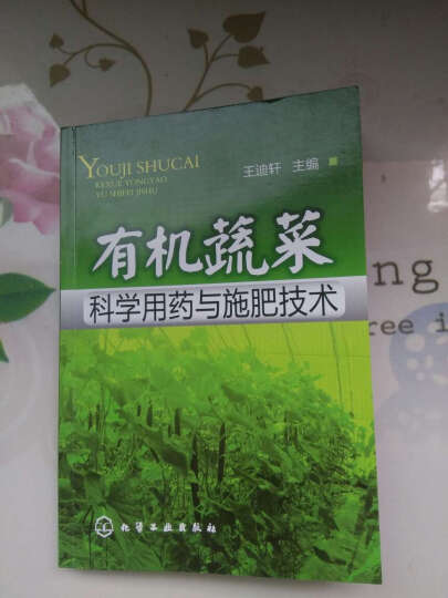 有机蔬菜科学用药与施肥技术 晒单图