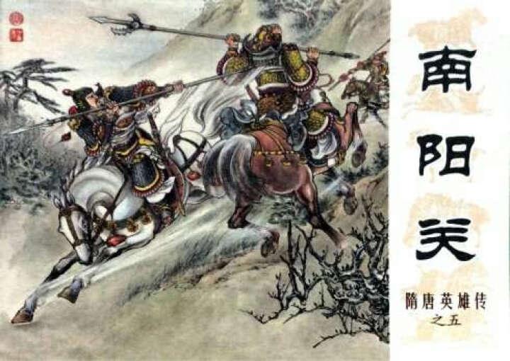 【正品现货】隋唐英雄传连环画(64K全套44本)老版新印小人书学林出版社 晒单图