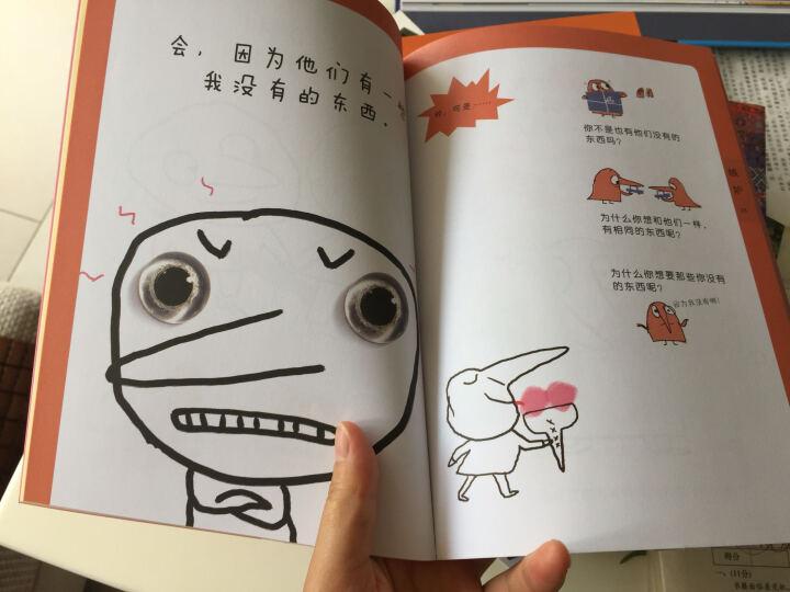 儿童哲学智慧书:情感,是什么? 晒单图