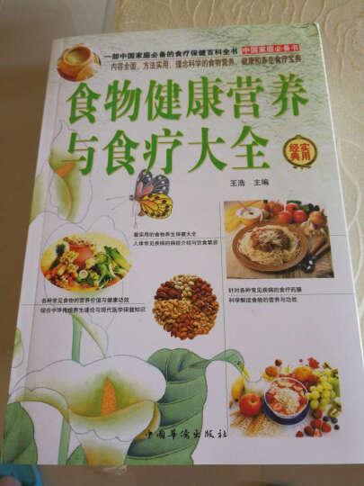 食物健康营养与食疗 全4册 食谱菜谱食帖至味在人间 舌尖上的中国美食 中医养生 保健饮食书 晒单图