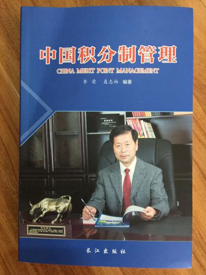 6a中国积分制管理企业管理类用书管理者教会如何科学管理现代企业管理方式学习创新企业管理人员 晒单图