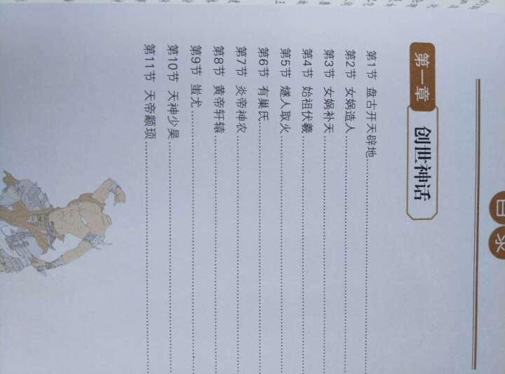 图解中国神话故事 中国古代民间文学神话故事 彩绘版 中华上下五千年民间传说 青少年故事书  晒单图