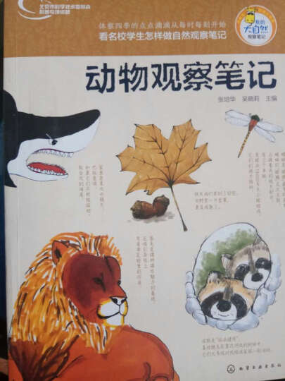 动物观察笔记 晒单图