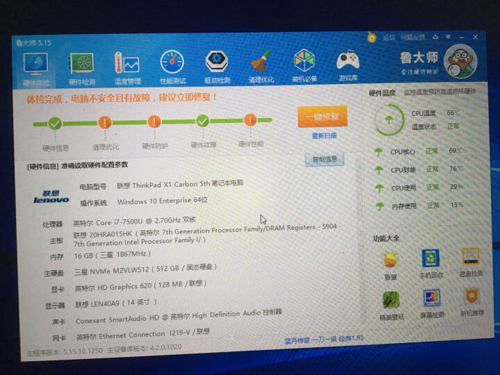 Thinkpad X1 Carbon X1C 轻薄 商务 耐用 笔记本电脑 I7-8550U 16G 256G SSD IPS FHD 高清屏 晒单图