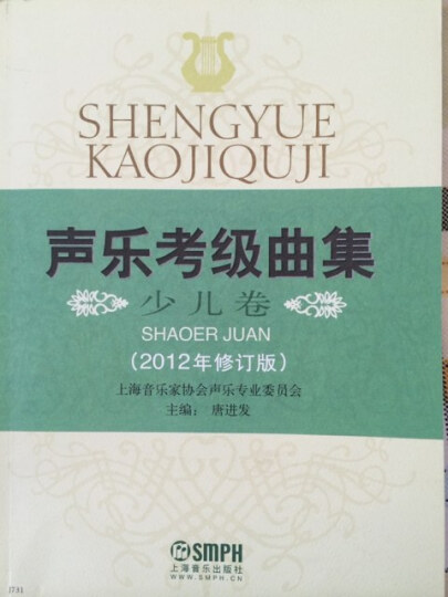 声乐考级曲集:少儿卷(2012年修订版) 晒单图