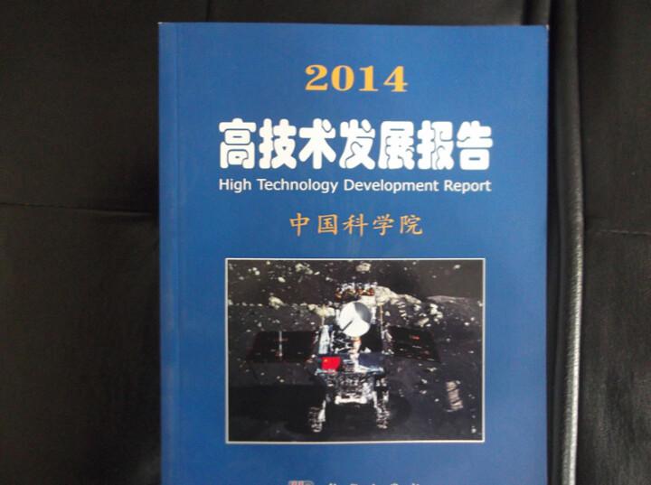 新能源汽车蓝皮书:中国新能源汽车产业发展报告(2014) 晒单图