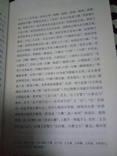 徐复观全集:中国艺术精神·石涛之一研究 晒单图