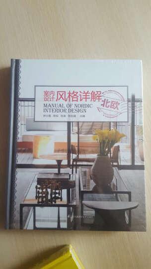 室内设计风格详解 3本一套 美式 中式 欧式 装饰艺术 室内设计书籍 晒单图