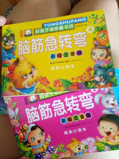 限时抢购 全4册小学生脑筋急转弯大全集  儿童注音版全脑开发思维训练游戏书智力开发谜语书 晒单图