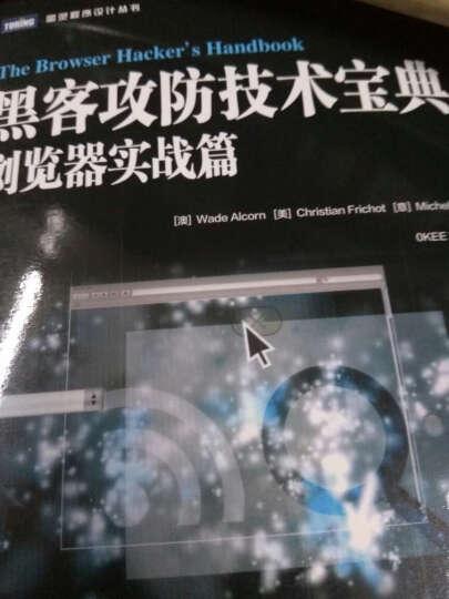 黑客攻防技术宝典 浏览器实战篇 计算机黑客攻击防御技术教程 图灵程序设计书 晒单图