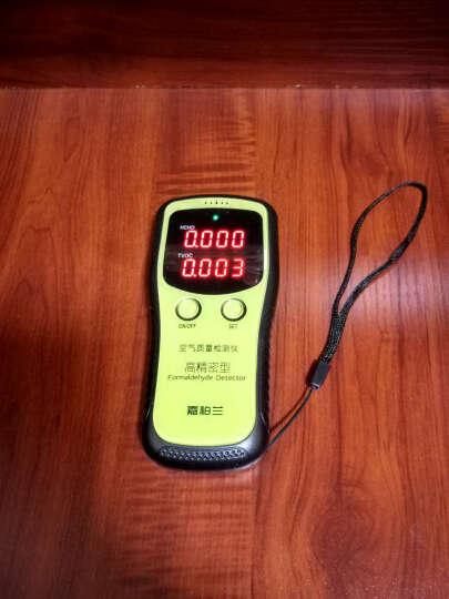 嘉柏兰 甲醛检测仪家用 TVOC空气质量自监测试仪盒检测仪除甲醛测试仪 室内测甲醛仪器   晒单图