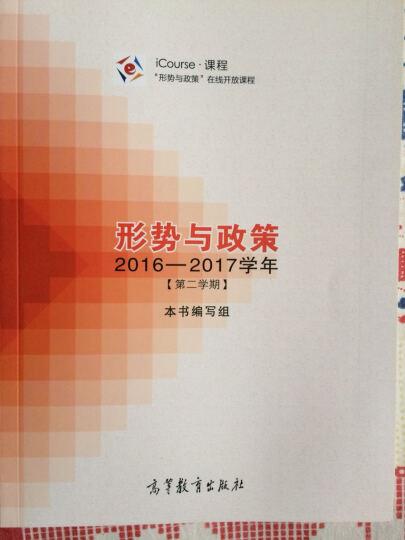 形势与政策(2016-2017学年 第二学期) 晒单图
